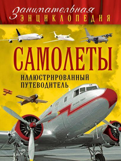 Самолеты: иллюстрированный путеводитель - фото 1