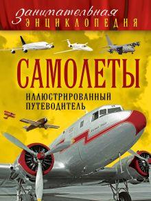Самолеты: иллюстрированный путеводитель