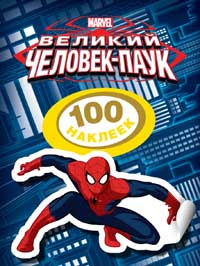 Disney. Человек-паук.100 наклеек