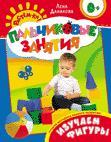 Изучаем фигуры 0+ (Пальчиковые занятия) Данилова Е.А.