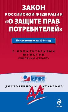 """Закон Российской Федерации """"О защите прав потребителей"""". По состоянию на 2014 год. С комментариями к последним изменениям"""