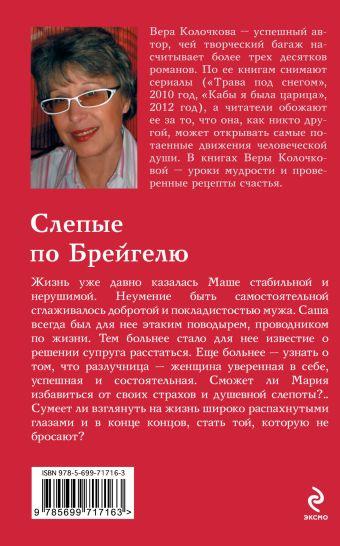 Слепые по Брейгелю Колочкова В.