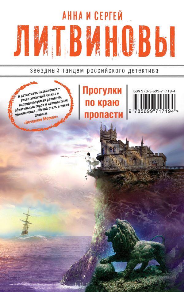 Прогулки по краю пропасти Литвинова А.В., Литвинов С.В.