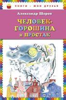 Шаров А.И. - Человек-горошина и Простак' обложка книги