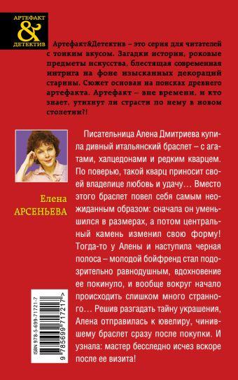 Камень богини любви Арсеньева Е.А.