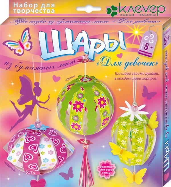Набор для изготовления шаров из бумажных лент Для девочек
