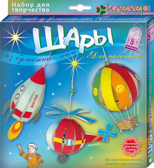 Набор для изготовления шаров из бумажных лент Для мальчиков