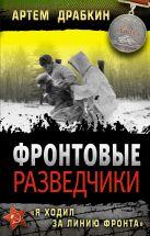 Драбкин А.В. - Фронтовые разведчики. «Я ходил за линию фронта»' обложка книги