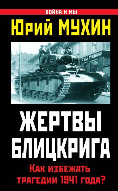 Жертвы Блицкрига. Как избежать трагедии 1941 года? - фото 1