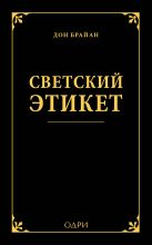 Дон Брайан - Светский этикет' обложка книги