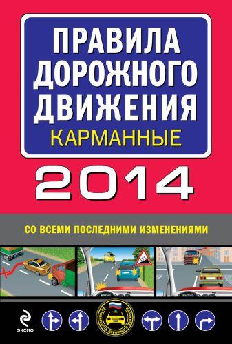 Правила дорожного движения 2014 карманные (со всеми последними изменениями)