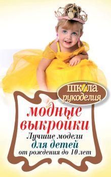 Модные выкройки.Лучшие модели для детей от рождения до 10 лет