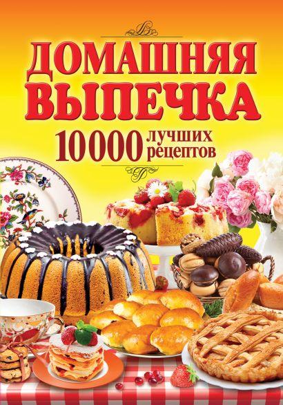 Домашняя выпечка. 10 000 лучших рецептов - фото 1