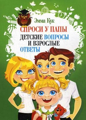 Кук Э. - Спроси у папы. Детские вопросы и взрослые ответы обложка книги