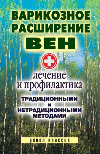 Филатова С.В. - Варикозное расширение вен. Лечение и профилактика традиционными и нетрадиционными методами обложка книги