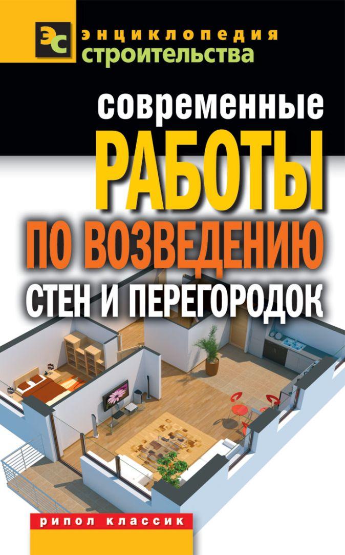 Серикова Г.А. - Современные работы по возведению стен и перегородок обложка книги