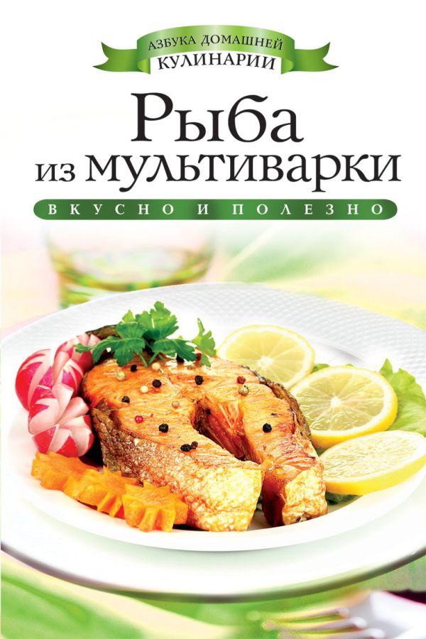 Рыба из мультиварки Яковлева О.В.