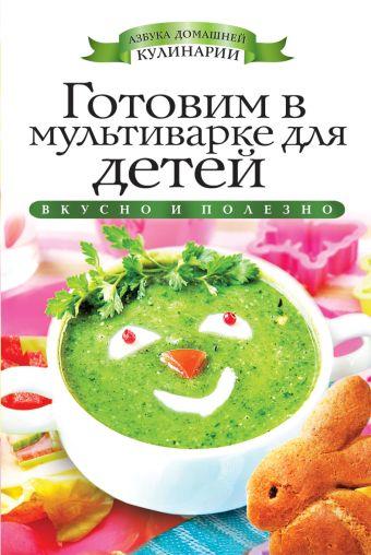 Готовим в мультиварке для детей Яковлева О.В.