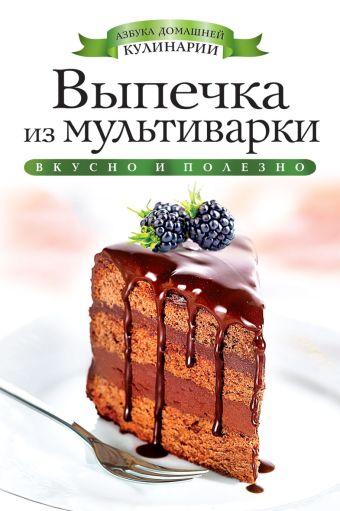 Выпечка из мультиварки Яковлева О.В.