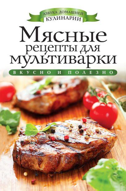Мясные рецепты для мультиварки - фото 1