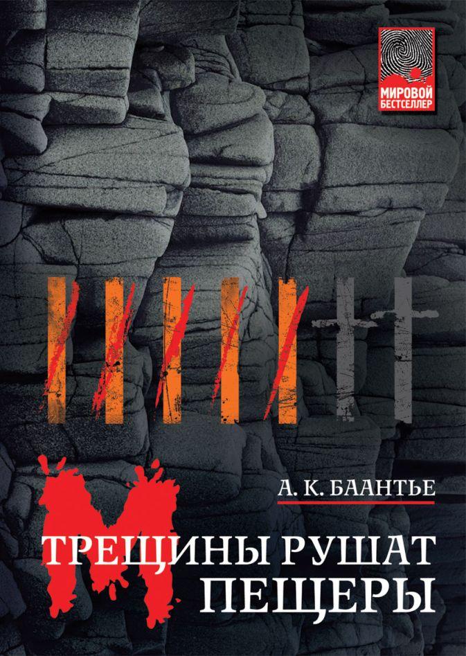 Баантье А.К. - Трещины рушат пещеры обложка книги