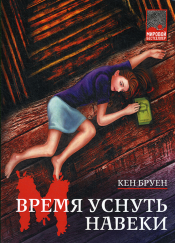 Бруен К. - Время уснуть навеки обложка книги