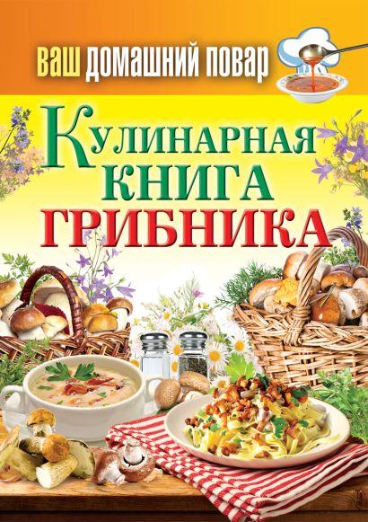 Ваш домашний повар. Кулинарная книга грибника - фото 1