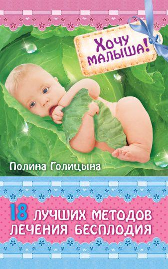 Голицына П. - Хочу малыша! 18 лучших методов лечения бесплодия обложка книги