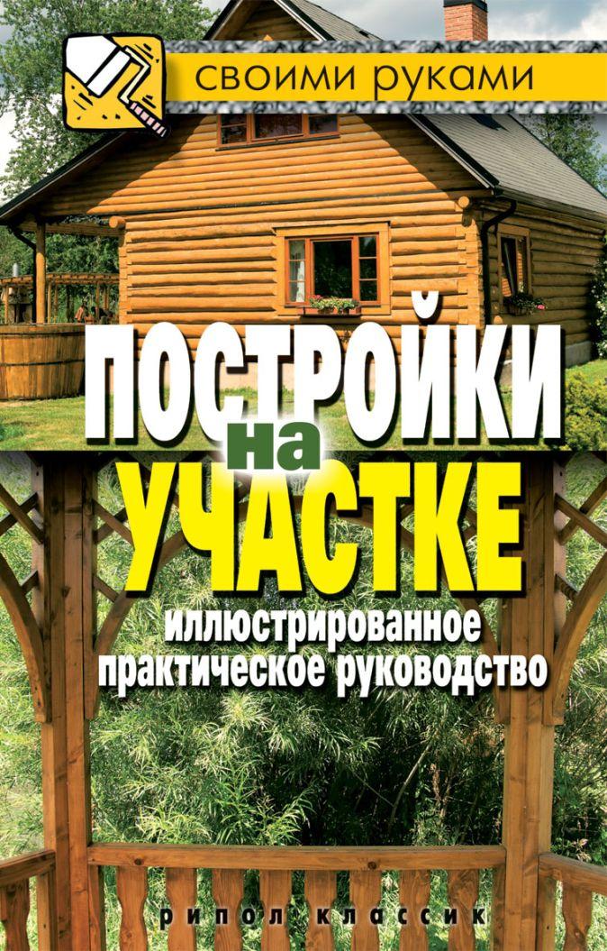 Серикова Г.А. - Постройки на участке. Иллюстрированное практическое руководство обложка книги