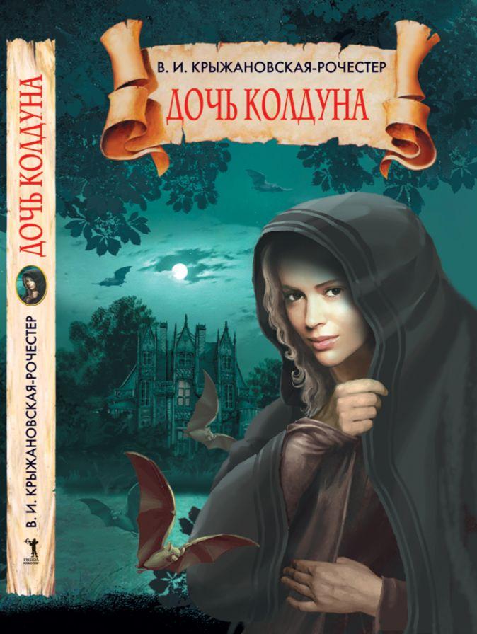 Крыжановская-Рочестер В.И. - Дочь колдуна обложка книги