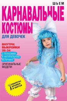 Шьем карнавальные костюмы для девочки