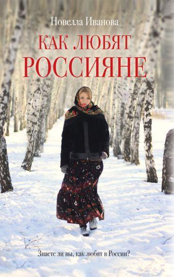 Как любят россияне Иванова Н.А.