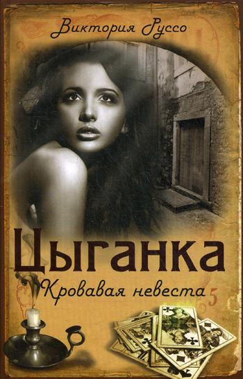 Руссо В. - Цыганка. Кровавая невеста обложка книги