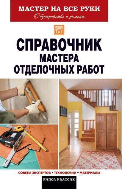 Справочник мастера отделочных работ - фото 1