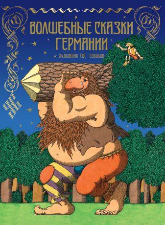Гримм В. - Волшебные сказки Германии обложка книги