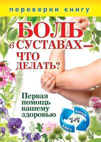 1+1, или Переверни книгу. Боль в суставах-что делать? Варикозное расширение вен-что делать? Первая помощь вашему здоровью