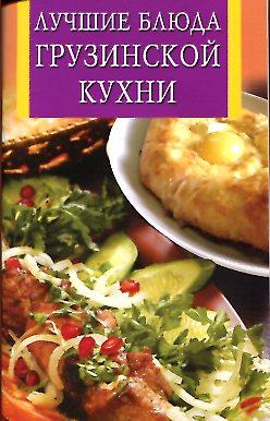 Лучшие блюда грузинской кухни - фото 1