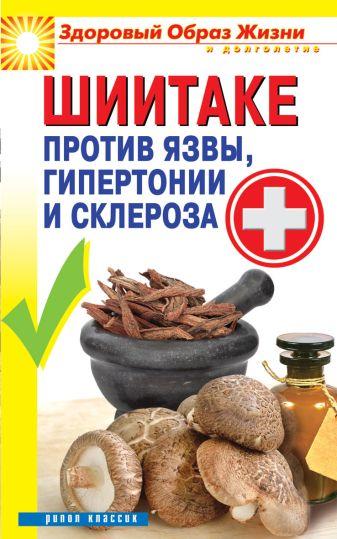 Малитиков П.Н. - Шиитаке против язвы, гипертонии и склероза обложка книги