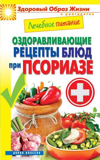 Лечебное питание. Оздоравливающие рецепты блюд при псориазе