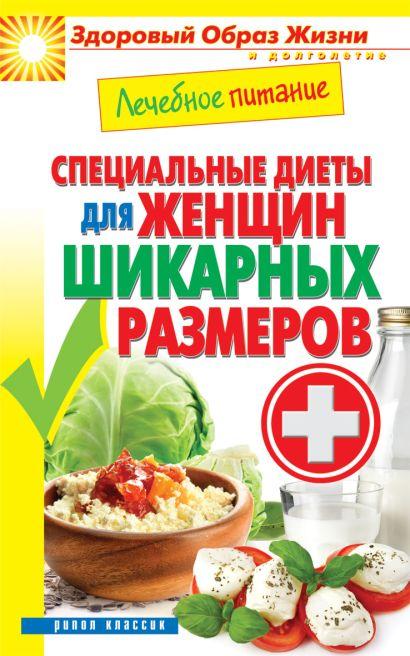 Лечебное питание. Специальные диеты для женщин шикарных размеров - фото 1
