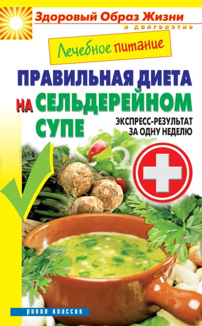 Лечебное питание. Правильная диета на сельдерейном супе. Экспресс-результат за одну неделю - фото 1