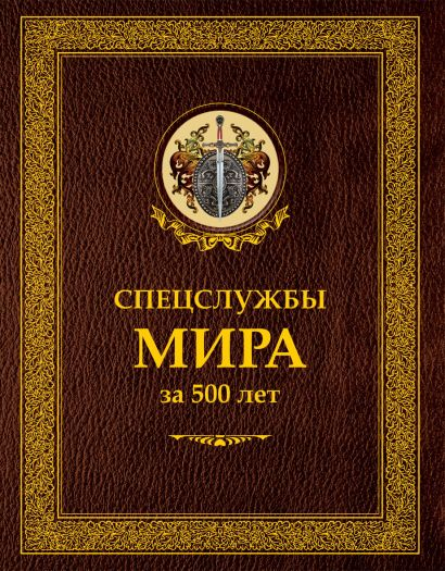 Спецслужбы мира за 500 лет в термоупаковке - фото 1