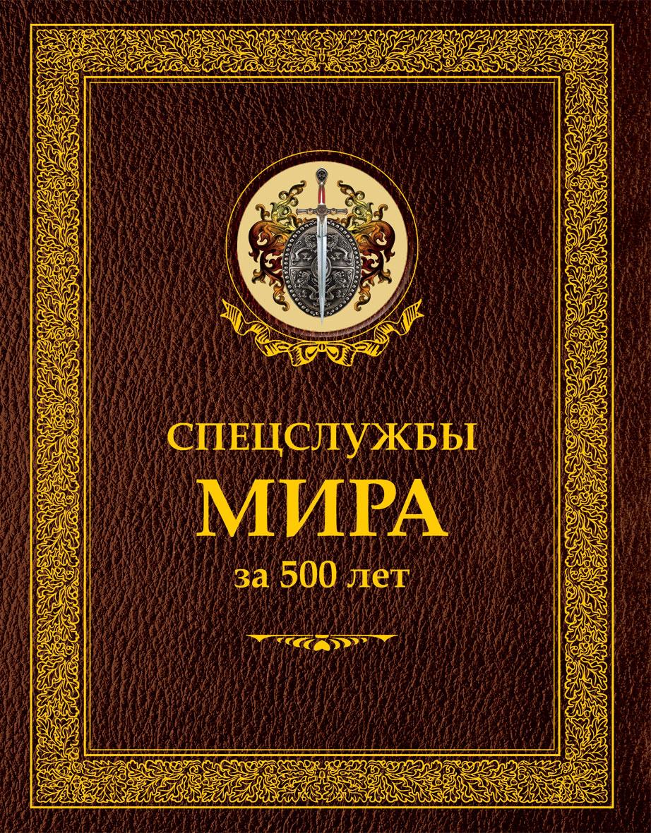 цена на Линдер И.Б. Спецслужбы мира за 500 лет в термоупаковке
