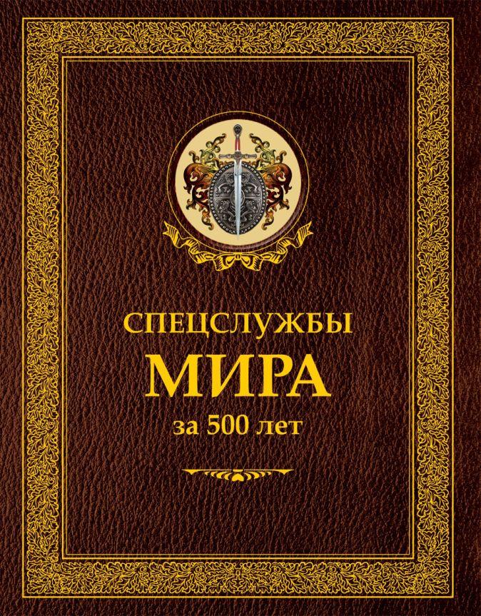 Линдер И.Б. - Спецслужбы мира за 500 лет в термоупаковке обложка книги