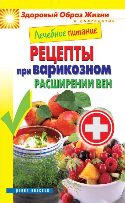 Лечебное питание. Рецепты при варикозном расширении вен - фото 1