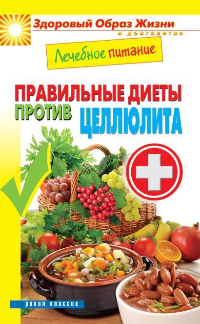 Лечебное питание. Правильные диеты против целлюлита - фото 1