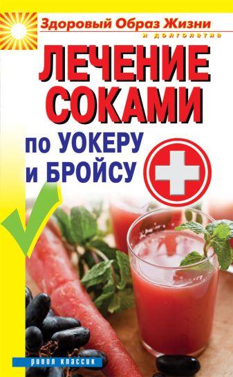 Нариньяни Г.М. - Лечение соками по Уокеру и Бройсу обложка книги