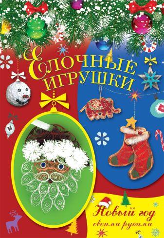 Доброва Е.В. - Елочные игрушки обложка книги