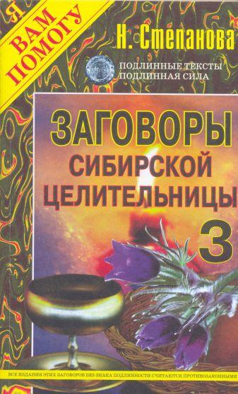 Степанова Н.И. - Заговоры сибирской целительницы. Вып. 3 обложка книги