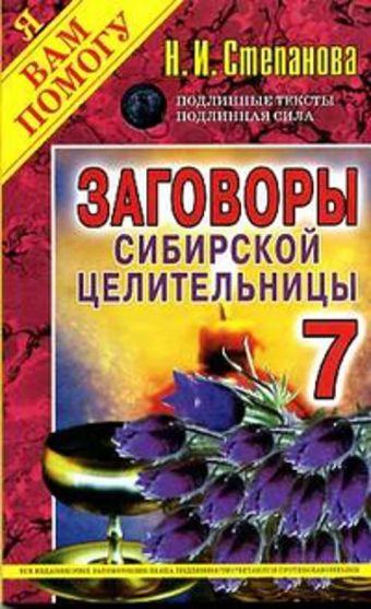 Заговоры сибирской целительницы. Вып. 7 Степанова Н.И.